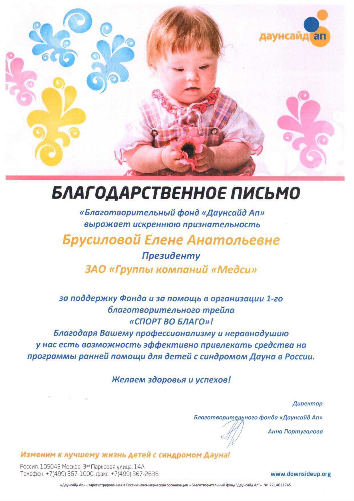 Благодарственное письмо БФ Дайнсайд Ап, первый благотворительный трейл  СПОРТ ВО БЛАГО 3c6f0a77291