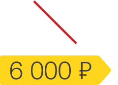 pricetag4GS-6000.png
